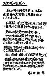 ナファ生活研究所製「竹布」の代表相田雅彦氏からのメッセージ