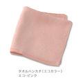 【竹布】 TAKEFU タオルハンカチ、23x23cm、エコ・ピンク(# 8256)