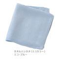 【竹布】 TAKEFU タオルハンカチ、23x23cm、エコ・ブルー(# 8258)