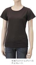 【竹布】 TAKEFU 半袖Tシャツ・レディース、L、チョコレート(# 8264)