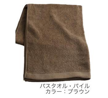 【竹布】 TAKEFU バスタオル(パイル)、70x140cm、ブラウン