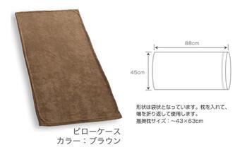 【竹布】 TAKEFU ピローケース、45x88cm、ブラウン