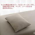 【竹布】 TAKEFU天竺ピローケース、約43×63cm、ライトブラウン(# 8434)