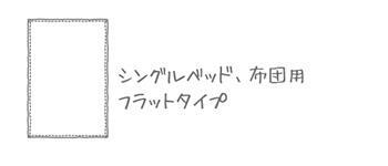 【竹布】 TAKEFU天竺フラットシーツ、約150×260cm、ピンク