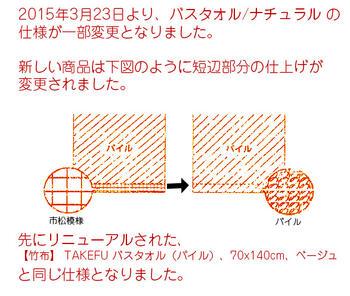 【竹布】 TAKEFU バスタオル(パイル)、70x140cm、ナチュラル