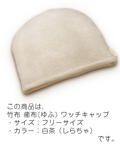 【竹布】 TAKEFU 癒布(ゆふ)  ワッチキャップ、フリーサイズ(頭周り:54〜60cm)、白茶(しらちゃ)(# 8665)