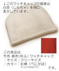 【竹布】 TAKEFU 癒布(ゆふ)  ワッチキャップ、フリーサイズ(頭周り:54〜60cm)、紅樺(べにかば)(# 8666)