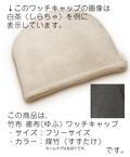 【竹布】 TAKEFU 癒布(ゆふ)  ワッチキャップ、フリーサイズ(頭周り:54〜60cm)、煤竹(すすたけ)(# 8667)
