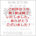 【期間限定】【第1期11/13-11/26受注】【TAKEFU】 竹布20年サンクス福袋<Lサイズ商品入り>(# 9995)