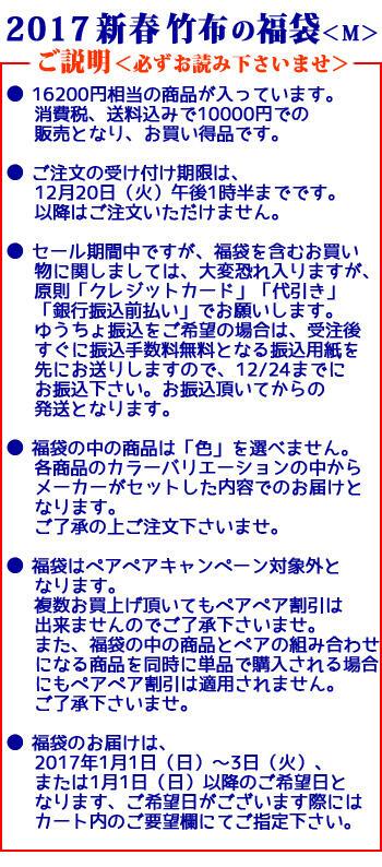 【期間限定】【竹布】 TAKEFU 新春竹布の福袋<Mサイズ商品入り>