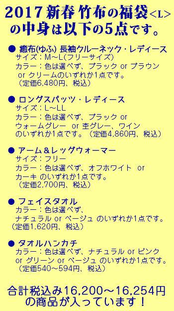 【期間限定】【竹布】 TAKEFU 新春竹布の福袋<Lサイズ商品入り>