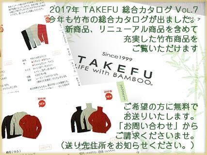 TAKEFU 総合カタログ Vol.7 がでました!