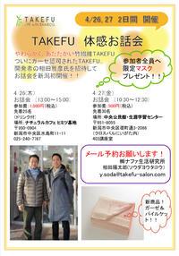 竹布開発者相田氏とご子息陽太郎氏と体験おはなし会のごあんない