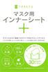【竹布】TAKEFU マスク用インナーシート(30枚入)