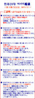 【期間限定】【第3期12/11-12/20受注】【TAKEFU】 竹布20年サンクス福袋<Mサイズ商品入り>