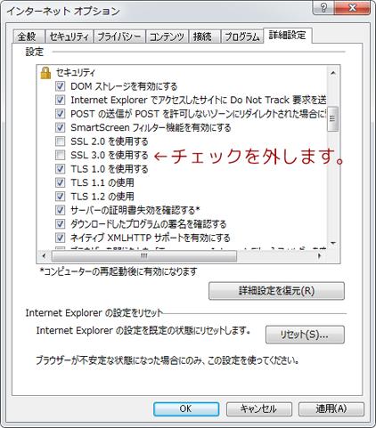 Internet Explorerの設定でSSL3.0の使用を停止する方法↓