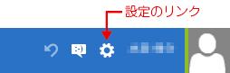 画面の右上にある設定のリンク(歯車のマーク)をクリック。