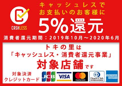 トキの里は 5%還元 キャッシュレス消費者還元対象店舗です!