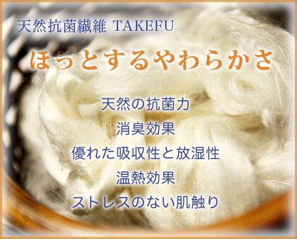 TAKEFU(竹布)原綿の画像
